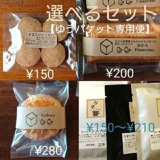 【ゆうパケット専用便】ハコニワ.cafeの焼き菓子