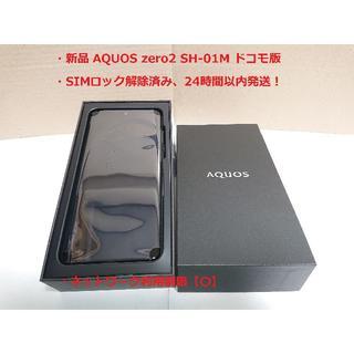 SHARP - 最安値 docomo AQUOS zero2 SH-01M 黒 SIMロック解除