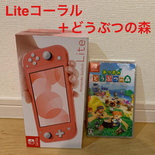 Nintendo Switch - どうぶつの森 Switch Lite コーラル