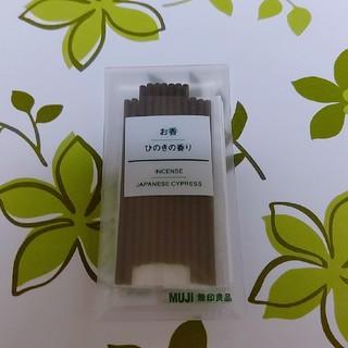 MUJI (無印良品) - 値下げ♡無印良品♡MUJI♡お香♡ひのきの香り♡12本