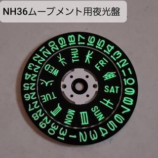 セイコー(SEIKO)のNH36ムーブ用夜光デイトプレート(その他)
