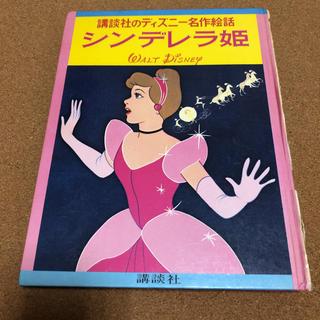Disney - シンデレラ  昭和45年~ 講談社のディズニー名作絵話 ビンテージ本 レトロ