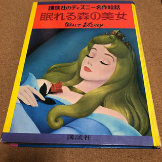 Disney - 眠れる森の美女  昭和45年~ 講談社のディズニー名作絵話 ビンテージ本 レトロ