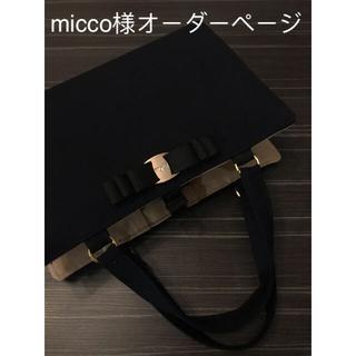 micco様オーダーページ(レビューブックカバー)(ブックカバー)