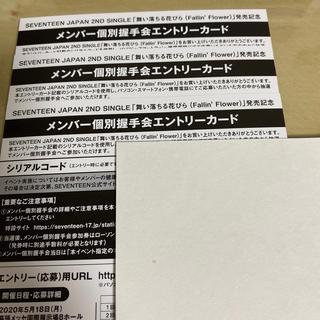 SEVENTEEN - 舞い落ちる花びら メンバー個別握手会エントリーカード(シリアルコード未使用)