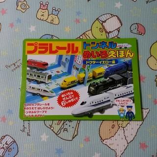 プラレール絵本(絵本/児童書)
