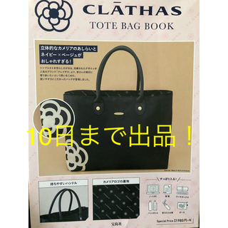 CLATHAS - 【お値下げ中】クレイサス トートバッグ