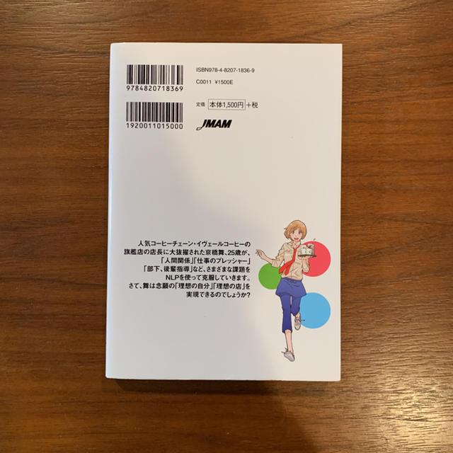 講談社(コウダンシャ)のマンガでやさしくわかるNLP エンタメ/ホビーの本(人文/社会)の商品写真