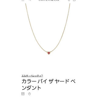Tiffany & Co. - TIFFANY&Co. エルサ.ペレッティ カラーバイザ ヤード ルビー