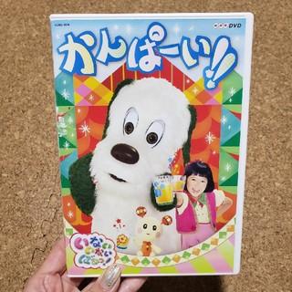 NHKDVD いないいないばあっ! かんぱーい!! DVD
