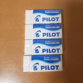 パイロット(PILOT)のPILOT FOAM ERASER 4個セット(消しゴム/修正テープ)