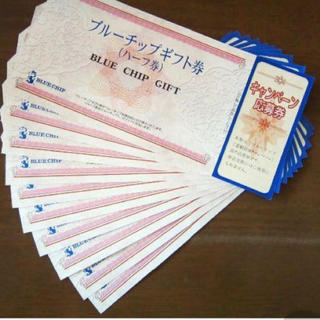 ブルーチップのギフト券 ハーフ券20枚