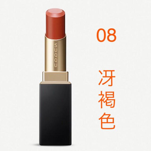 SUQQU(スック)の08 冴褐色 SAEKASSHOKU コスメ/美容のベースメイク/化粧品(口紅)の商品写真