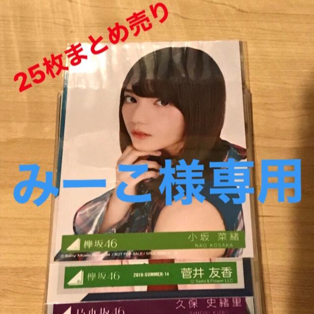 乃木坂46(ノギザカフォーティーシックス)のみーこ様専用 エンタメ/ホビーのタレントグッズ(アイドルグッズ)の商品写真