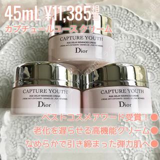 Dior - 【11,385円分】ディオール カプチュールユース クリーム ベストコスメ受賞