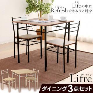 ダイニングテーブルセット 3点セット テーブル チェア リフレ 2人掛け 2人用