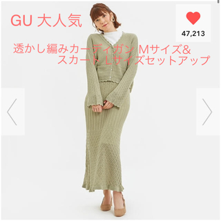 GU - 【本日限定】GU 透かし編みカーディガンMサイズ&スカートLサイズ