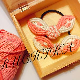 マクラメ 編みヘアゴム