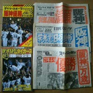 ハンシンタイガース(阪神タイガース)の阪神タイガース 1985年 昭和60年 初の日本一達成 スポーツ紙 雑誌 まとめ(趣味/スポーツ)