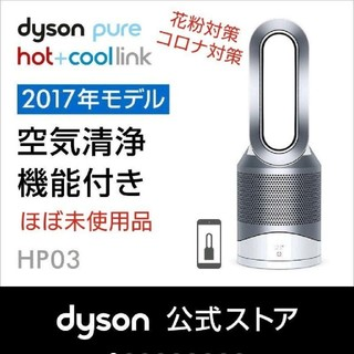 Dyson - ダイソン 空気清浄機 hot + cool link hp03ws