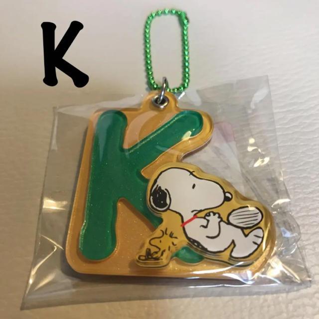 SNOOPY(スヌーピー)のスヌーピー アルファベット キーホルダー ♡K レディースのファッション小物(キーホルダー)の商品写真