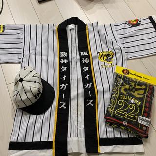 ハンシンタイガース(阪神タイガース)の阪神タイガース ユニホームハッピ タオル 帽子(応援グッズ)
