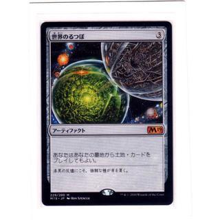 マジック:ザ・ギャザリング - MTG 世界のるつぼ/Crucible of Worlds 日本語版