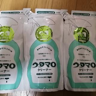 トウホウ(東邦)の3袋セット 新品 送料込み ウタマロクリーナー 詰め替え用 350ml (日用品/生活雑貨)