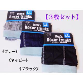 """【新品】メンズ""""ボクサートランクス""""LLサイズ・3枚セット"""
