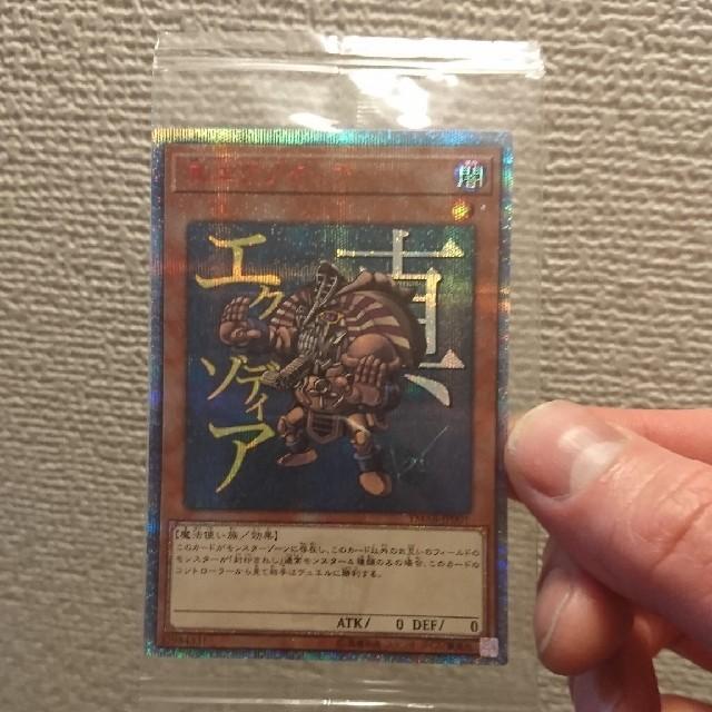 遊戯王(ユウギオウ)の真エクゾディア エンタメ/ホビーのトレーディングカード(シングルカード)の商品写真