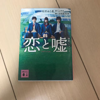 恋と嘘    小説(文学/小説)
