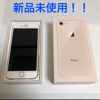 Apple - 新品未使用!!iPhone8 64GB SIMフリー