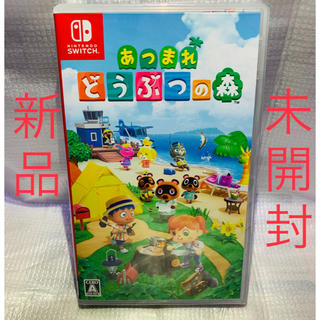 Nintendo Switch - あつまれ どうぶつの森 Switch 新品 未開封