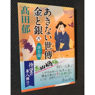 あきない世傳金と銀 八(文学/小説)