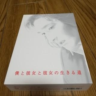 「僕と彼女と彼女の生きる道 DVD-BOX〈5枚組〉」 草彅剛(TVドラマ)