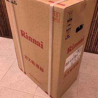 リンナイ(Rinnai)の☆新品未開封☆ リンナイ 16号給湯専用給湯器 RUX-A1616WE 都市ガス(その他)