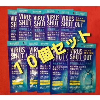日本製 VIRUS SHUT OUT ウイルスシャットアウト 10個セット
