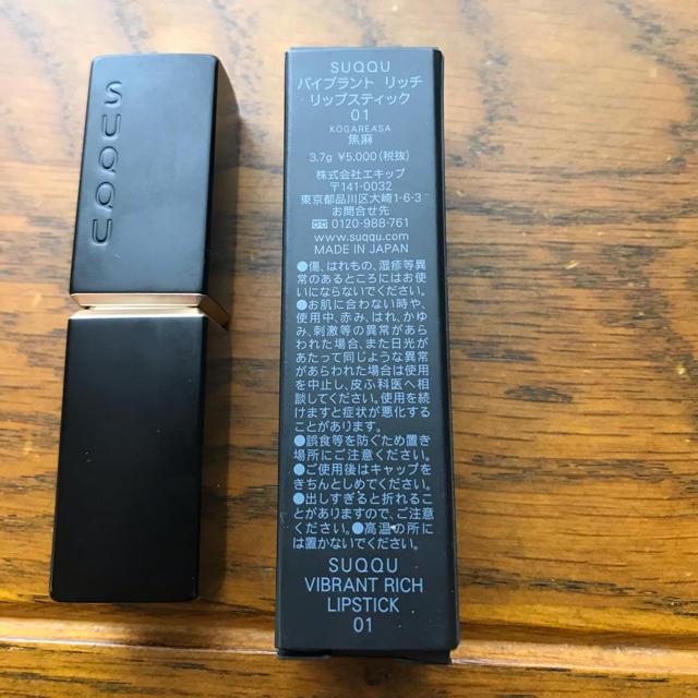 SUQQU(スック)のSUQQU スック バイブラント リッチ リップスティック #01 焦麻  コスメ/美容のベースメイク/化粧品(口紅)の商品写真