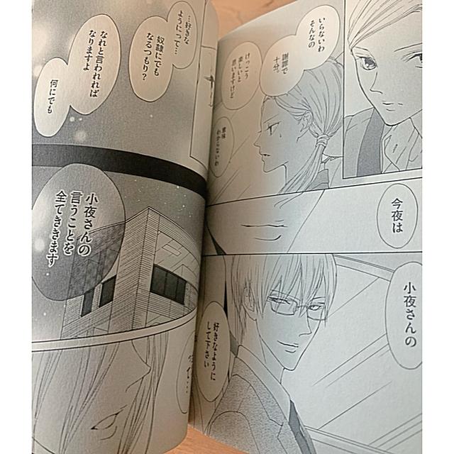 白泉社(ハクセンシャ)のGAME-ス-ツの隙間- ①②巻 エンタメ/ホビーの漫画(女性漫画)の商品写真