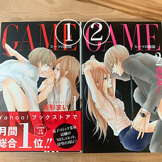 白泉社 - GAME-ス-ツの隙間- 1〜4巻