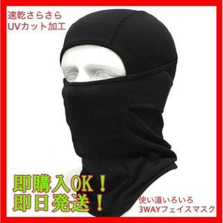 【黒】目だし帽 高機能3Wayフェイスマスク 【即購入OK!早い者勝ち】