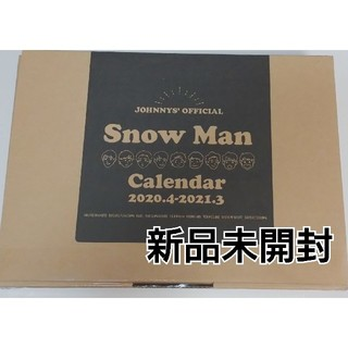 Johnny's - Snow Man カレンダー 2020.4-2021.3 公式