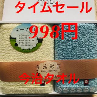 イマバリタオル(今治タオル)の〓新品〓今治シープ加工フェイスタオル2枚(タオル/バス用品)