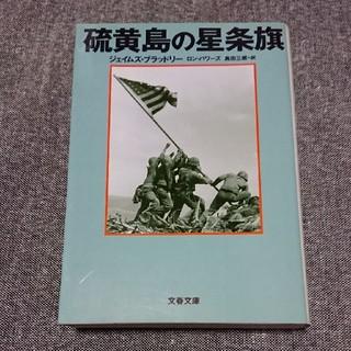 硫黄島の星条旗(文学/小説)