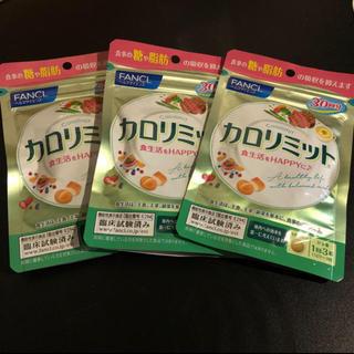 ファンケル(FANCL)のカロリミット 30日×3袋(ダイエット食品)