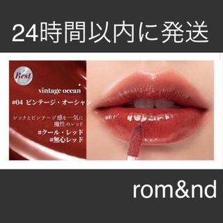 ロムアンド 04 ビンテージ オーシャン