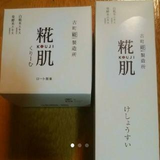 【新品未開封】ロート製薬 糀肌クリーム 糀肌化粧水 ロート 化粧水 クリーム