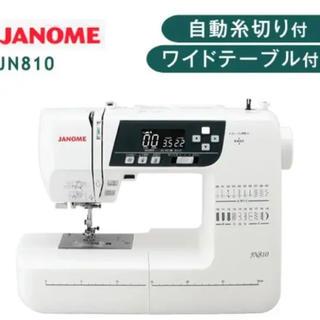 ジャノメ JANOME JN810 コンピュータ ミシン JN-810