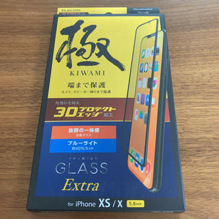 ELECOM - iPhone XS・X・11Pro全面保護ガラスフィルム BLカット 黒フレーム