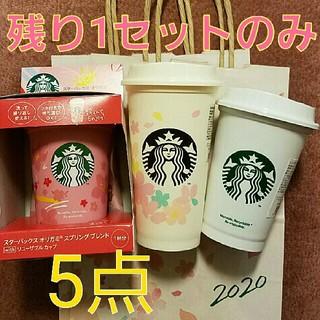 Starbucks Coffee - 残1 紙袋付 5点* スターバックス SAKURA2020 リユーザブルカップ